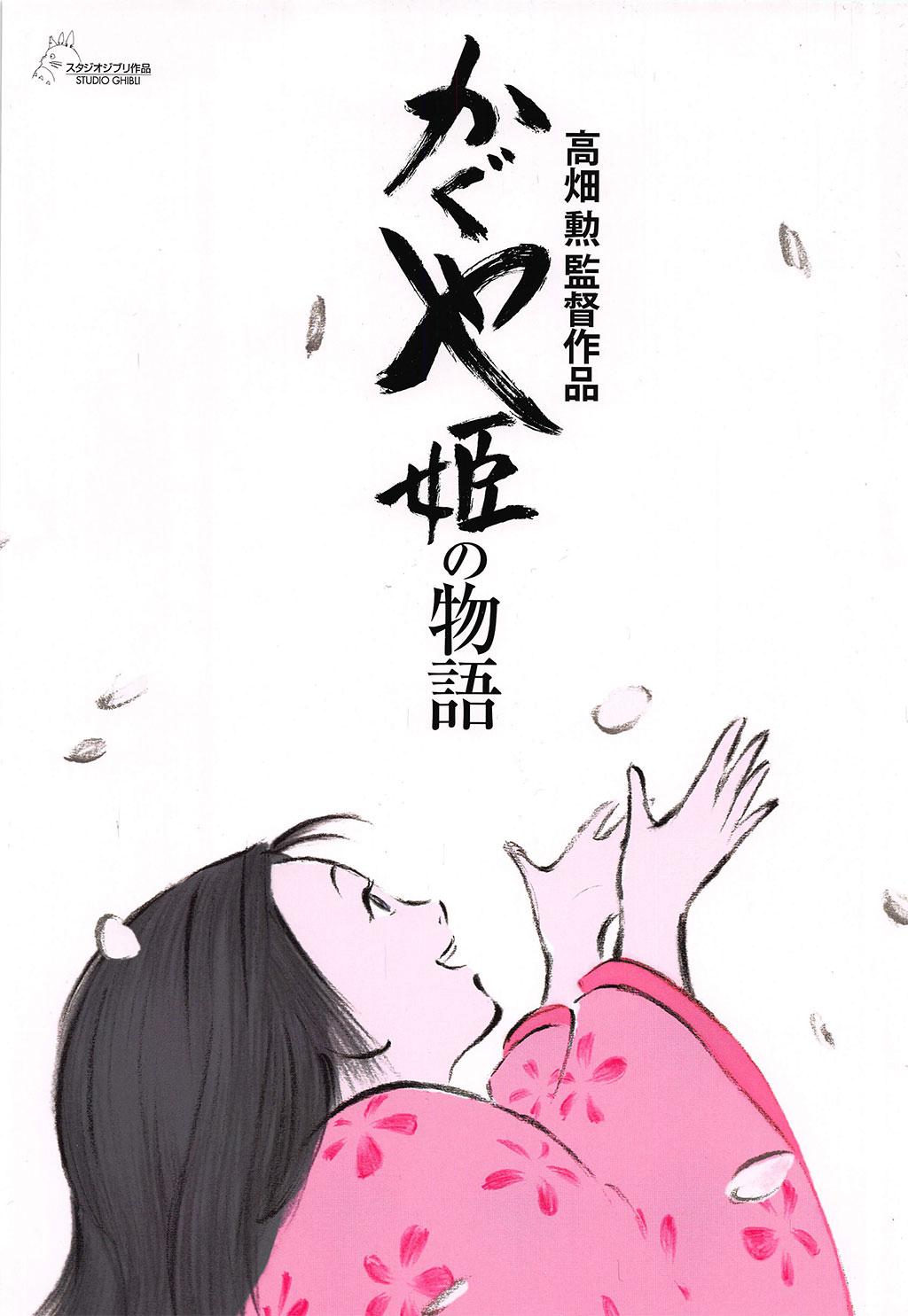 かぐや姫の物語の画像 p1_40