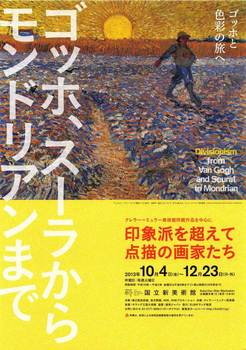 2013-10-18kokuritu2.jpg