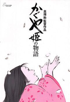 2013-12-10kaguya1.jpg