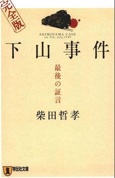 2014-07-05shimoyamaCase1.jpg