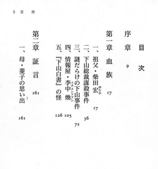 2014-07-05shimoyamaCase2.jpg