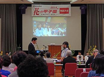 2014-09-07kousien-kantou8.jpg