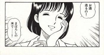 natsuko3.jpg