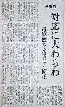 yomiuri19890108_02.jpg
