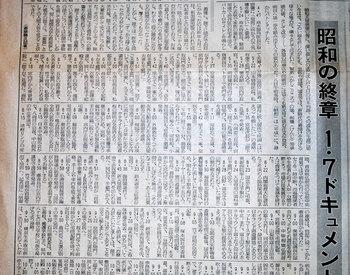 yomiuri19890108_04.jpg