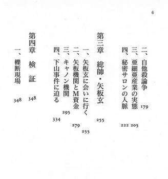 2014-07-05shimoyamaCase3.jpg
