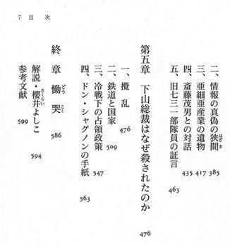 2014-07-05shimoyamaCase4.jpg