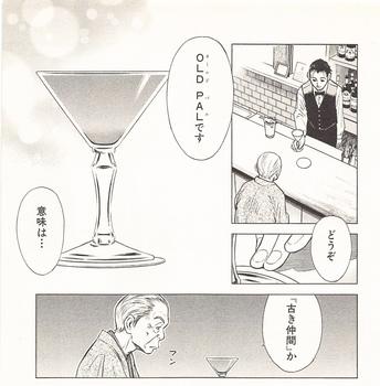 bartender3.jpg
