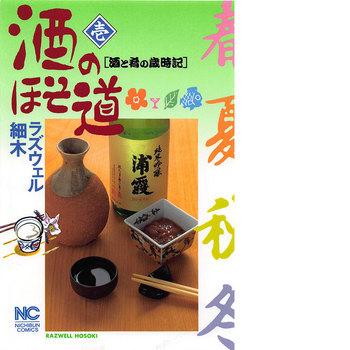 hosomichi1.jpg
