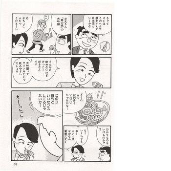 hosomichi2.jpg