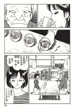 natsuko2.jpg