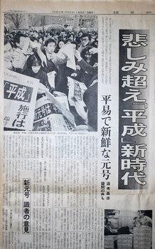 yomiuri19890108_05.jpg